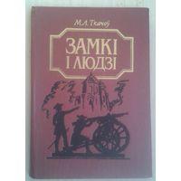 Ткачоў М. Замкі і людзі