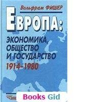 Фишер. Европа: экономика, общество и государство 1914-1980