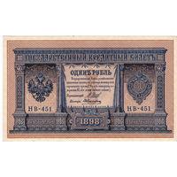 Россия, 1 руб. обр. 1898 г. Шипов - Алексеев (НВ-451)