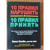10 правил нарушить и 10 правил принять