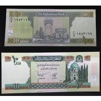 Банкноты мира. Афганистан, 10 афгани
