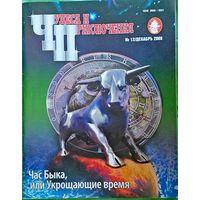 """Журнал """"Чудеса и Приключения"""" 12"""