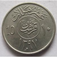 Саудовская Аравия 10 халалов 1397 (1977)