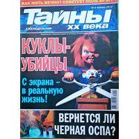 "Журнал ""Тайны ХХ века"", No4, 2010 год"