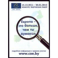 Рекламная открытка Европа - это больше