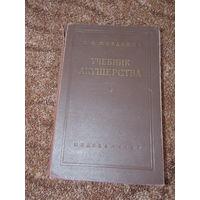 Учебник акушерства, 1961 г.