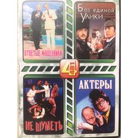 DVD ФИЛЬМЫ С МАЙКЛОМ КЕЙНОМ