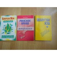 Учебники по белорусскому языку.