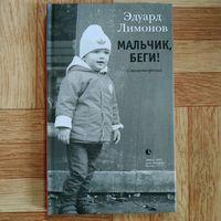 Эдуард Лимонов - Мальчик, беги! (редкость!)