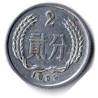 Китай. 2 фэня. 1959 г. Единственное предложение данного года на АУ