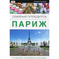 Париж. Семейный путеводитель