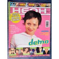 Журнал Неон #10 спец. октябрь 2000
