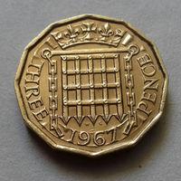 3 пенса, Великобритания 1967 г.