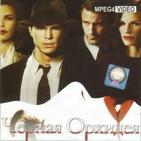 Черная Орхидея (фильм CD MPEG4 лицензия)