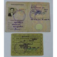 Удостоверение на право управление мотоциклом с талоном 1965г.