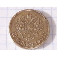 10 рублей червонец 1901 год КОПИЯ