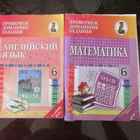 Решебник 6 класс - английский язык