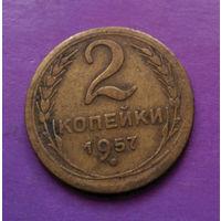 2 копейки 1957 СССР #05