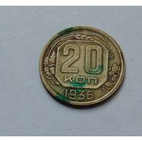 Старт с 1 рубля.  20 копеек 1936 год.