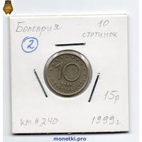 Болгария 10 стотинок 1999 года.