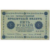 5 рублей 1918 год Пятаков Осипов серия АА 038