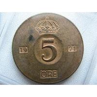 Швеция 5 эре 1971 г.
