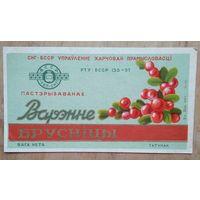"""Этикетка-наклейка на банку """"Варэнне. Бруснiцы"""" СНГ-БССР. 1950-60 г."""