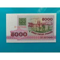 5000 рублей 1992 год. Беларусь. Серия АЭ. UNC. Нечастая.