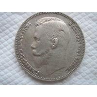 Россия, отличный рубль 1907 года Э.Б. , малый тираж