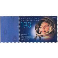 2011  Казахстан Гагарин 50 лет первому полету человека в космос **