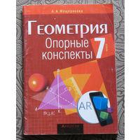 А.А.Мещерякова Геометрия. Опорные конспекты. 7 класс.