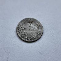 5 копеек 1813. СПБ ПС. Санкт-Петербургский МД. Александр I