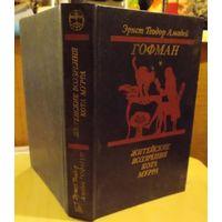 """Гофман- """"Щелкунчик и мышиный король """", """"Золотой горшок"""", """"Житейские воззрения кота Мура""""."""