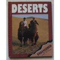 Deserts - Пустыни - 1996