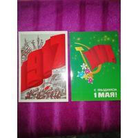 2 чистые открытки с 1 Мая, 7 Ноября.