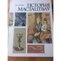 Лазука. История искусств на белорусском языке с иллюстрациями. Твердый переплет, размер 27 на 21 см, 400 страниц. Состояние бу, сбоку подклеивалась.