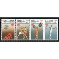 Спорт Армения 1992 год чистая серия сцепка из 4-х марок