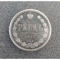 Рубль 1873 копия