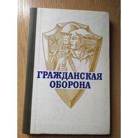 Гражданская оборона./05