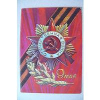 Соловьев А., 9 Мая; 1973, подписана.