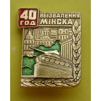 40 год вызвалення Мiнска. 1060.