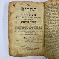 Иудаика. 1899 год. Молитвенник. Теилим. Псалтирь. Вильна