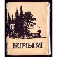 Комплект из 16 фотооткрыток-миниатюр 1956 год Крым