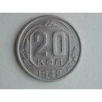 20 копеек 1942 год почти AU