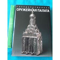Оружейная палата. Огромная обзорная книга экспонатов. Отпечатано в Финляндии, очень качественные фото, 1987 год.