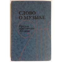 Слово о музыке. Русские композиторы XIX века