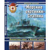 """Морские охотники Сталина. """"Неизвестная война"""" в Финском заливе"""