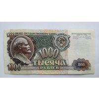 1000 рублей 1992 года, серия ГЗ 2871152, Лот 9 (XF)