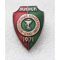 Всесоюзная конференция СНО Минск 1971 год. Медицина #0599-OP13