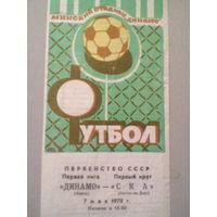 07.05.1978-Динамо Минск--СКА Ростов-на-Дону